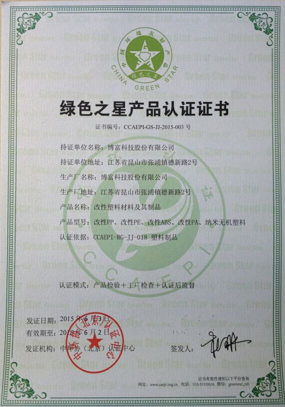 China Green Star Certification